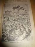 Фантастика о будующем в 1893 году астрономический роман