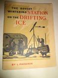 1938 Папанин советская агитация пропаганда для иностранцев