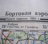 Бортовая аэронавигационная карта Киев 1950 года photo 10