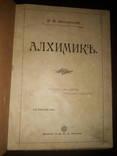 Засодимский - Алхимик, 1904