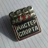Мастер спорта СССР,серебро,эмали, без номера.оригинал.