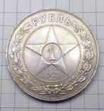 1 рубль 1921 (А.Г)