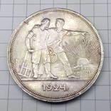 1 рубль 1924 (П.Л)