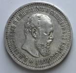 50 копеек 1893 года R по Биткину