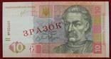 Украина 10 гривен 2013 Г. ЗРАЗОК ПРЕСС