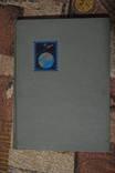 Альбом для марок 300х210 с марками 900шт. на разную тематику