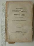 Исследования Н. Костомарова. Т.1. Санкт-Петербург - 1872