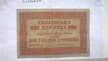 2000 гривень 1918р. УНР Стан