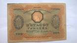 500 гривень УНР 1918 р.