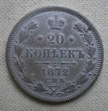 20 копеек 1872 г