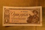 1 рубль. 1938 год.