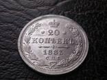 20 копеек 1883 года СПБ-ДС