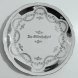 Фарфоровая тарелка - серебряная свадьба. Bareuther Waldsassen, 1931-45 гг.