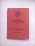 Документ к медали За трудовую доблесть. Номер документа #300000