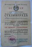 За оборону Сталинграда документ на Женщину 1943 год МШАД.