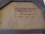 Картина Солодовникова А.А. 1947 года photo 2