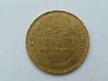 5 рублей 1846 год