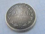 """1 рубль 1873г. Александр II """"С.П.Б"""" """"Н.И"""""""