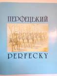 Леонід Перфецький монографія/За ред. Святослава Гординського.-Ню-Йорк-Торонто, 1990.-