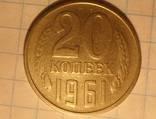 20 копеек 1961г шт.1(3к)А