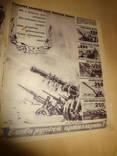 1944 Фронтовая иллюстрация вторая мировая