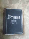 Журнал Родина 1899 издатель Гаврюшенко В.Н