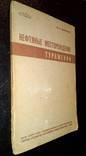 Нефтяные месторождения 1933г. Тираж 2000 экз., фото №2