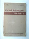 Нефтяные месторождения 1933г. Тираж 2000 экз., фото №3
