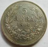 Болгария 5 лева 1894