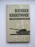 Военная топография пособие для танкистов 1969, фото №2