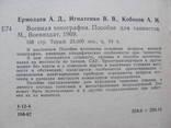 Военная топография пособие для танкистов 1969, фото №3