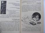 Военная топография пособие для танкистов 1969, фото №7