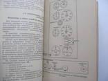 Военная топография пособие для танкистов 1969, фото №8