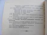 Военная топография пособие для танкистов 1969, фото №13