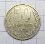 50 копеек 1976 год