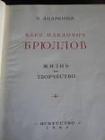 Брюллов, фото №3
