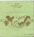 ФантикГрильяж 1950-е Рот Фронт обертка от конфеты, фото №2