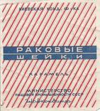 Фантик Раковые шейки 1950-е Главкондитер Киевская фабрикаобертка от конфеты, фото №2