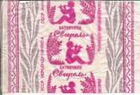 Фантик Свирель (розовая) 1970-е Свиточ обертка от конфеты, фото №2