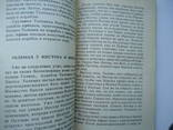 Приключения одиссея, фото №7