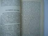 Приключения одиссея, фото №8