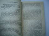 Приключения одиссея, фото №9