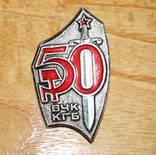 Памятный знак 50 лет ВЧК КГБ