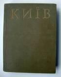 Історія міст та сіл УРСР Київ (с дарственной надписью) 1968 р.