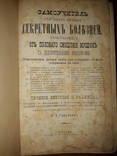 1877 Секретные болезни от сношений с подозрительными женщинами