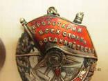 Орден красного знамени., фото №5