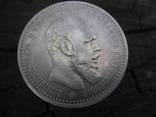 1 рубль 1893 г photo 1