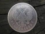 1 рубль 1893 г photo 2