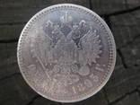 1 рубль 1893 г photo 4