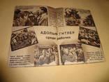 Адольф Гитлер пропаганда военного времени на русском языке photo 4